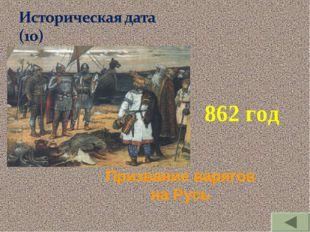 862 год Призвание варягов на Русь