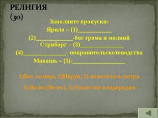 Заполните пропуски: Ярило – (1)___________ (2)____________-бог грома и молний