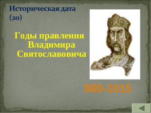 Годы правления Владимира Святославовича 980-1015