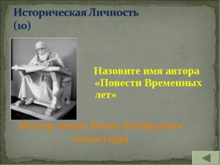Назовите имя автора «Повести Временных лет» Нестер-монах Киево-Печёрского мо