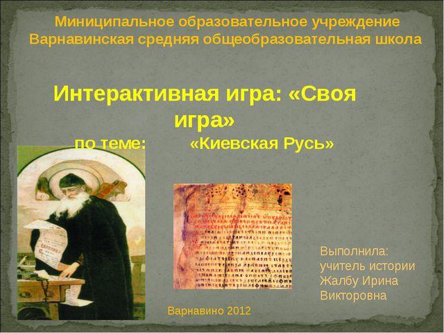 Миниципальное образовательное учреждение Варнавинская средняя общеобразовател...