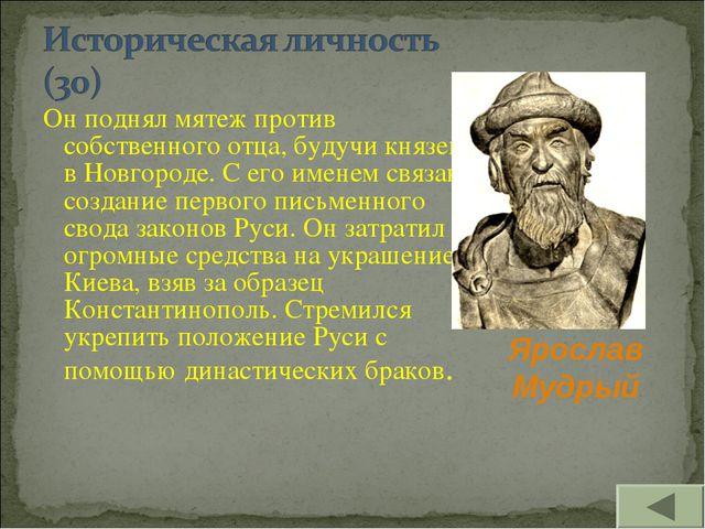 Он поднял мятеж против собственного отца, будучи князем, в Новгороде. С его и...