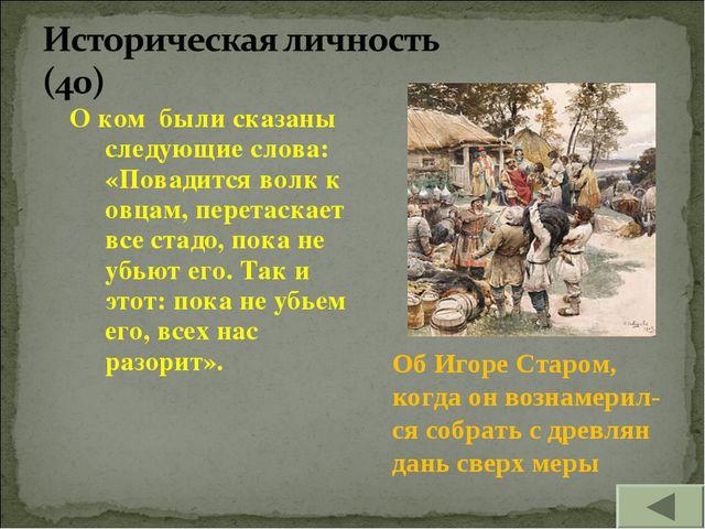 О ком были сказаны следующие слова: «Повадится волк к овцам, перетаскает все...