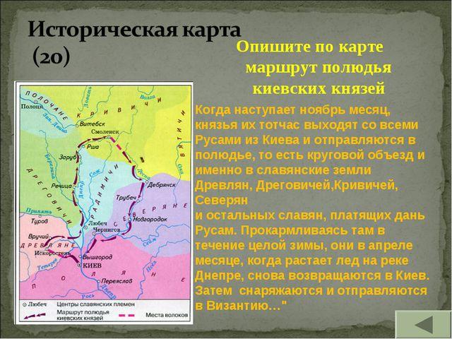 Опишите по карте маршрут полюдья киевских князей Когда наступает ноябрь месяц...