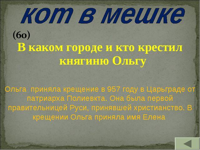 В каком городе и кто крестил княгиню Ольгу Ольга приняла крещение в 957 году...