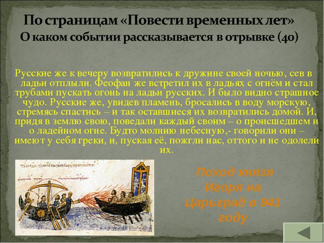 Русские же к вечеру возвратились к дружине своей ночью, сев в ладьи отплыли....