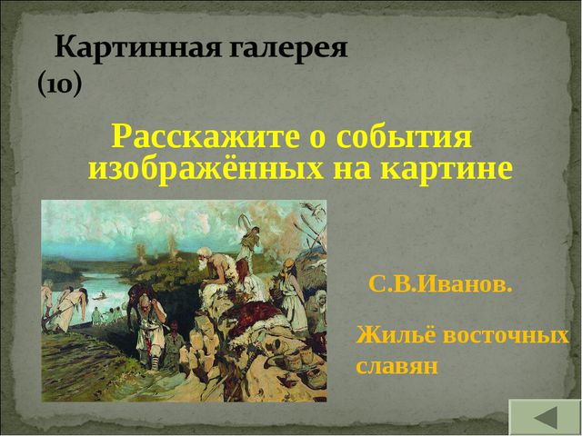 Расскажите о события изображённых на картине С.В.Иванов. Жильё восточных славян