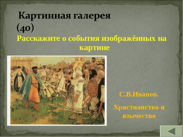 Расскажите о события изображённых на картине С.В.Иванов. Христианство и языче...