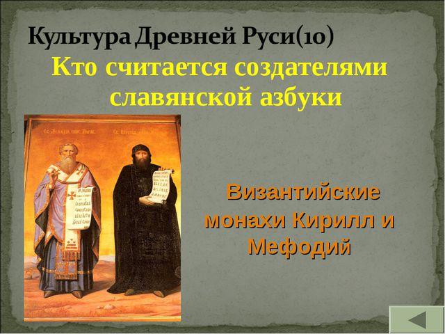 Кто считается создателями славянской азбуки Византийские монахи Кирилл и Мефо...