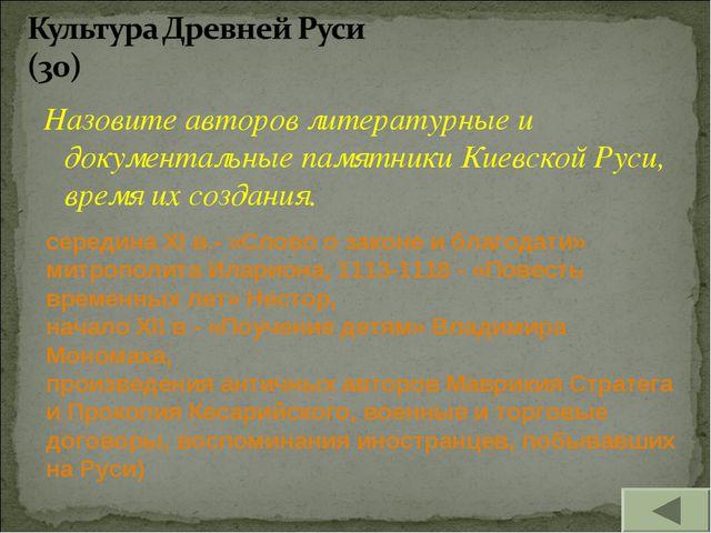 Назовите авторов литературные и документальные памятники Киевской Руси, время...