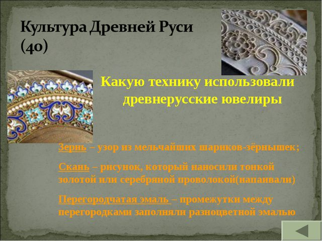 Какую технику использовали древнерусские ювелиры Зернь – узор из мельчайших ш...
