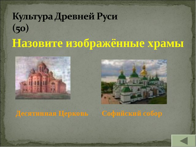 Назовите изображённые храмы Десятинная Церковь Софийский собор