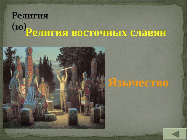 Религия восточных славян Язычество