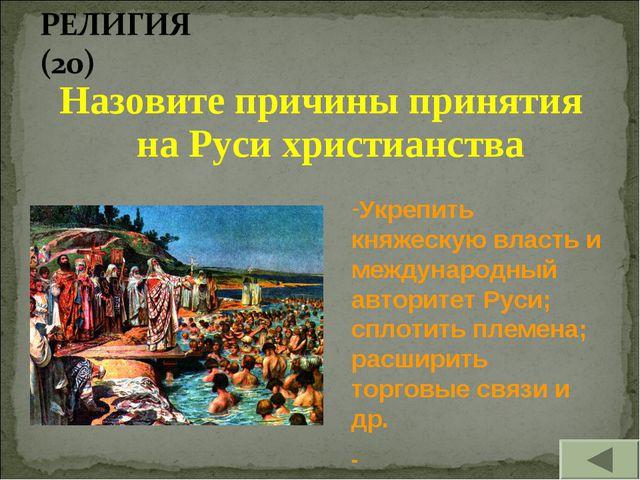 Назовите причины принятия на Руси христианства Укрепить княжескую власть и ме...
