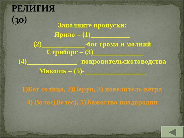 Заполните пропуски: Ярило – (1)___________ (2)____________-бог грома и молний...