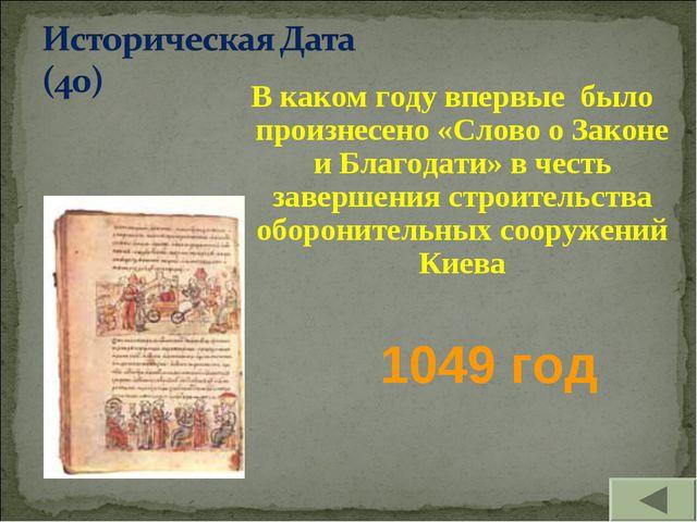 В каком году впервые было произнесено «Слово о Законе и Благодати» в честь за...