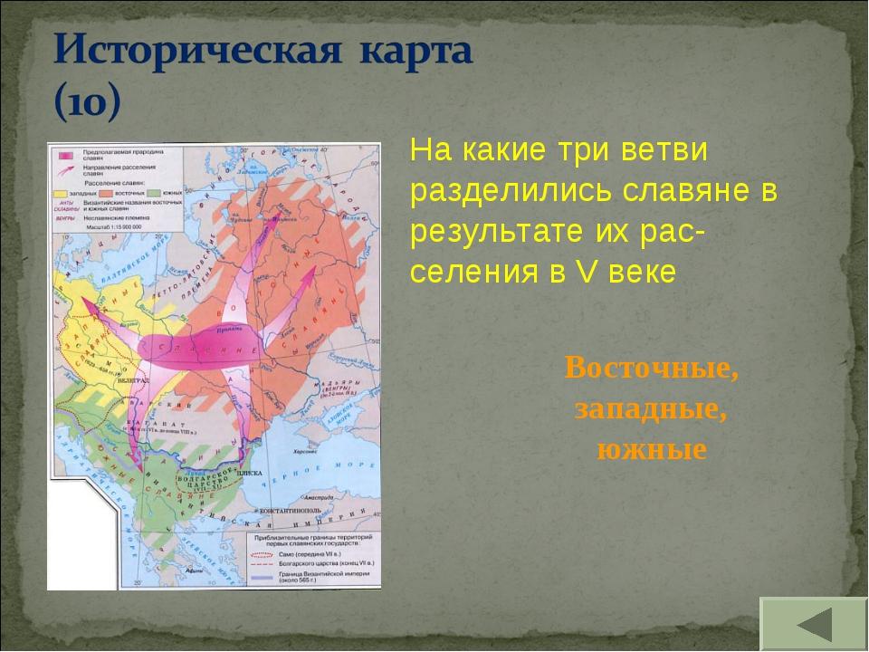 Восточные,западные, южные На какие три ветви разделились славяне в результате...