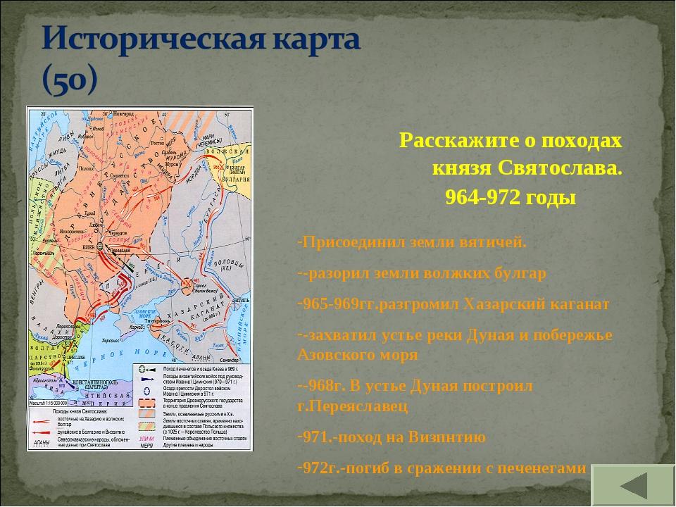 Расскажите о походах князя Святослава. 964-972 годы Присоединил земли вятичей...