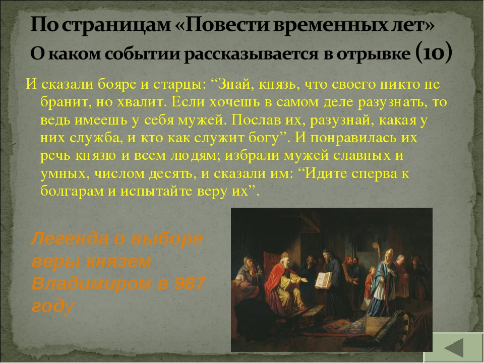 """И сказали бояре и старцы: """"Знай, князь, что своего никто не бранит, но хвалит..."""