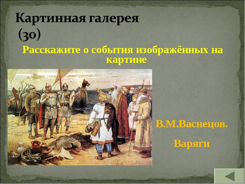 Расскажите о события изображённых на картине В.М.Васнецов. Варяги