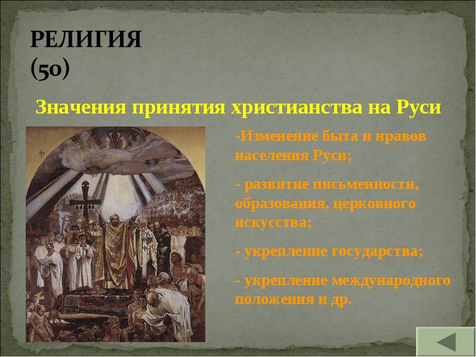 Значения принятия христианства на Руси -Изменение быта и нравов населения Рус...