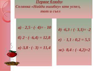 Первое блюдо: Солянка «Найди ошибку» кто успел, тот и съел а) - 2,5 · (- 4)=
