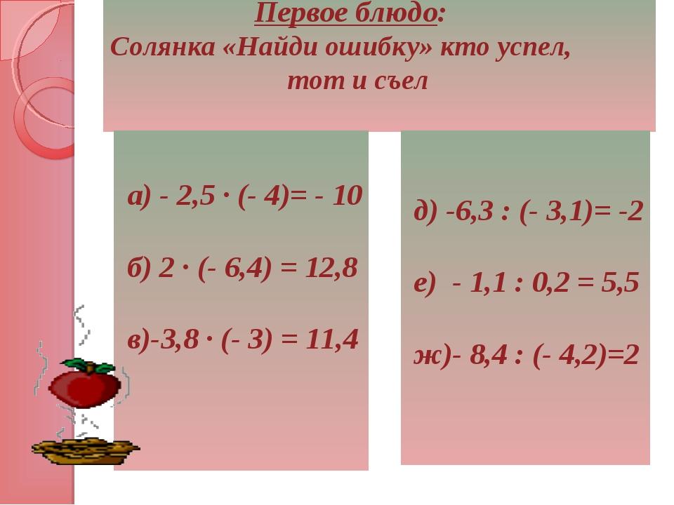 Первое блюдо: Солянка «Найди ошибку» кто успел, тот и съел а) - 2,5 · (- 4)=...