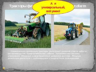 Тракторы фирмы Челленджер(CHALLENGER) Мировой лидер в производстве в сельскох