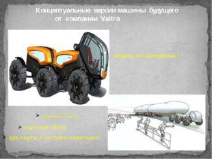 Конецепт трактора будущего Deuterium. водородное топливо корпус, покрытый со
