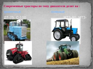 Современные тракторы по типу движителя делят на : гусеничные колесные ДТ-75,