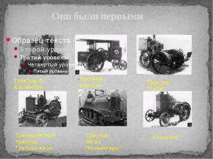 """Они были первыми Трактор Ф. А.Блинова «Русский трактор» Я.В.Мамина Трактор """""""