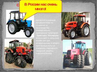 Выпуск трактора начат в 1974 году. Трактор колесный, общего назначения, 3 т.к