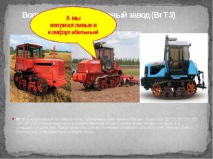 ПТЗ-производит современные трактора , ориентированные на дальнее зарубежье,