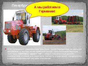 Универсально-пропашные тракторы выполняют широкой спектр работ в растениево