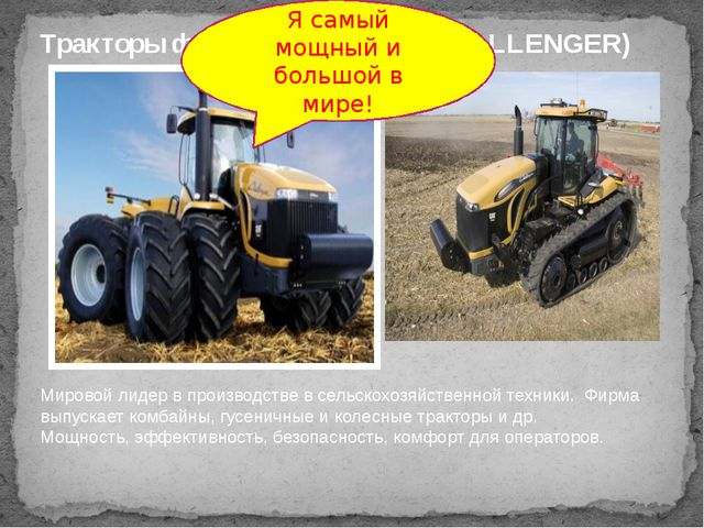 Тракторы обладают мощным дизельным двигателем с турбонадувом, оснащеным насо...