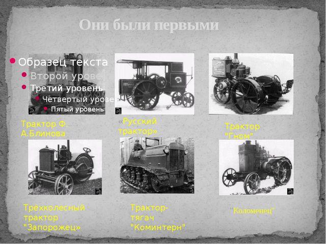 """Они были первыми Трактор Ф. А.Блинова «Русский трактор» Я.В.Мамина Трактор """"..."""