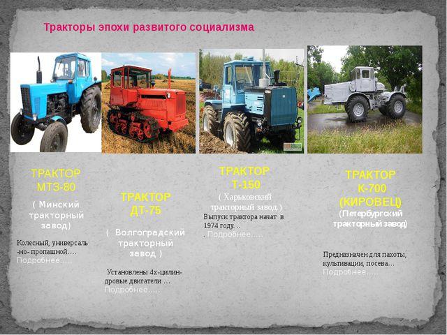 Современные тракторы является основным предприятием по созданию и производств...