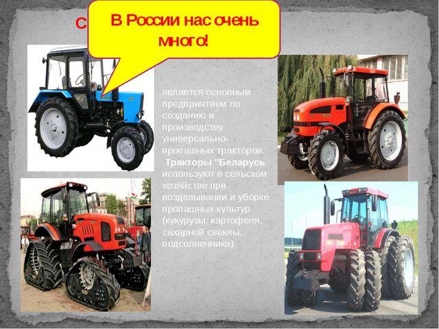 Выпуск трактора начат в 1974 году. Трактор колесный, общего назначения, 3 т.к...