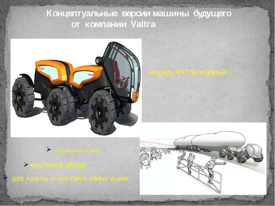 Конецепт трактора будущего Deuterium. водородное топливо корпус, покрытый со...