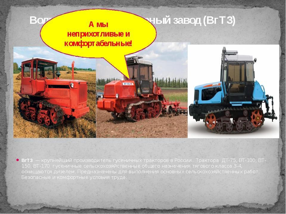 ПТЗ-производит современные трактора , ориентированные на дальнее зарубежье,...