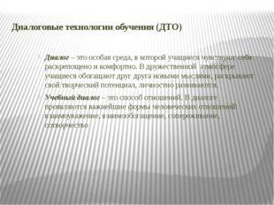 Диалоговые технологии обучения (ДТО) Диалог – это особая среда, в которой уча