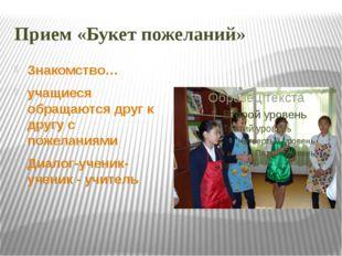 Прием «Букет пожеланий» Знакомство… учащиеся обращаются друг к другу с пожела