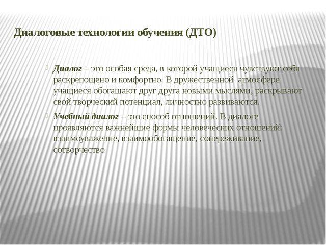 Диалоговые технологии обучения (ДТО) Диалог – это особая среда, в которой уча...
