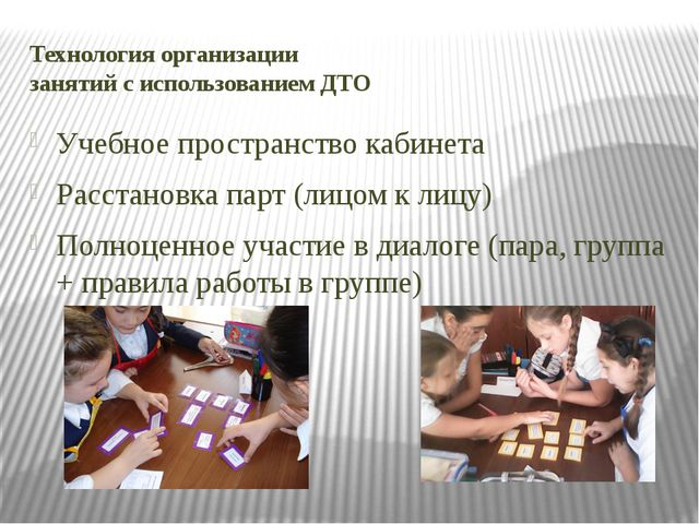 Технология организации занятий с использованием ДТО Учебное пространство каби...