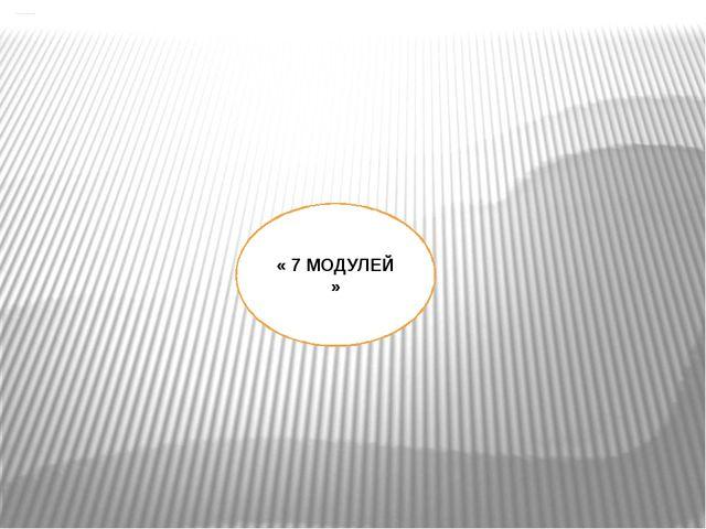Составьте кластер с ключевым словом « 7 МОДУЛЕЙ »