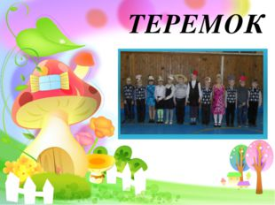 ТЕРЕМОК Место для фото класса