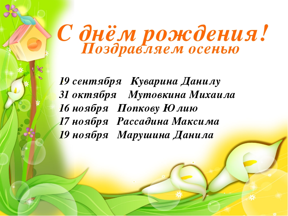 С днём рождения! 19 сентября Куварина Данилу 31 октября Мутовкина Михаила 16...