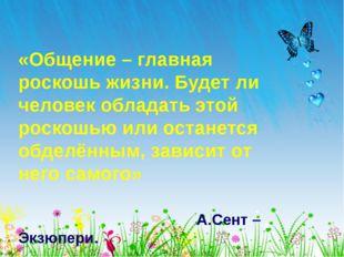 «Общение – главная роскошь жизни. Будет ли человек обладать этой роскошью или