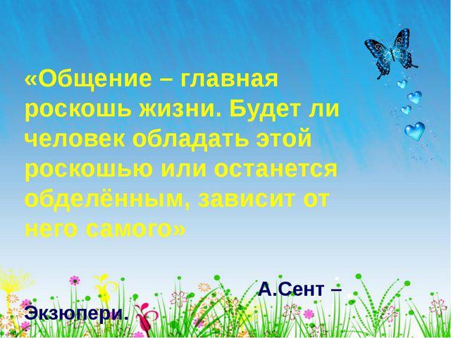 «Общение – главная роскошь жизни. Будет ли человек обладать этой роскошью или...