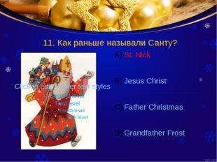 11. Как раньше называли Санту? St. Nick Jesus Christ Father Christmas Grandfa